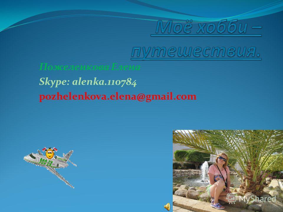 Пожеленкова Елена Skype: alenka.110784 pozhelenkova.elena@gmail.com