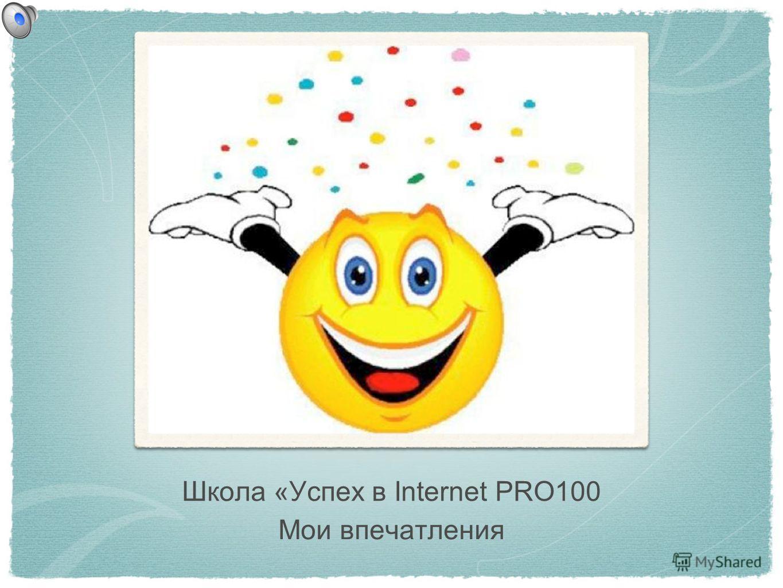 Школа «Успех в Internet PRO100 Мои впечатления
