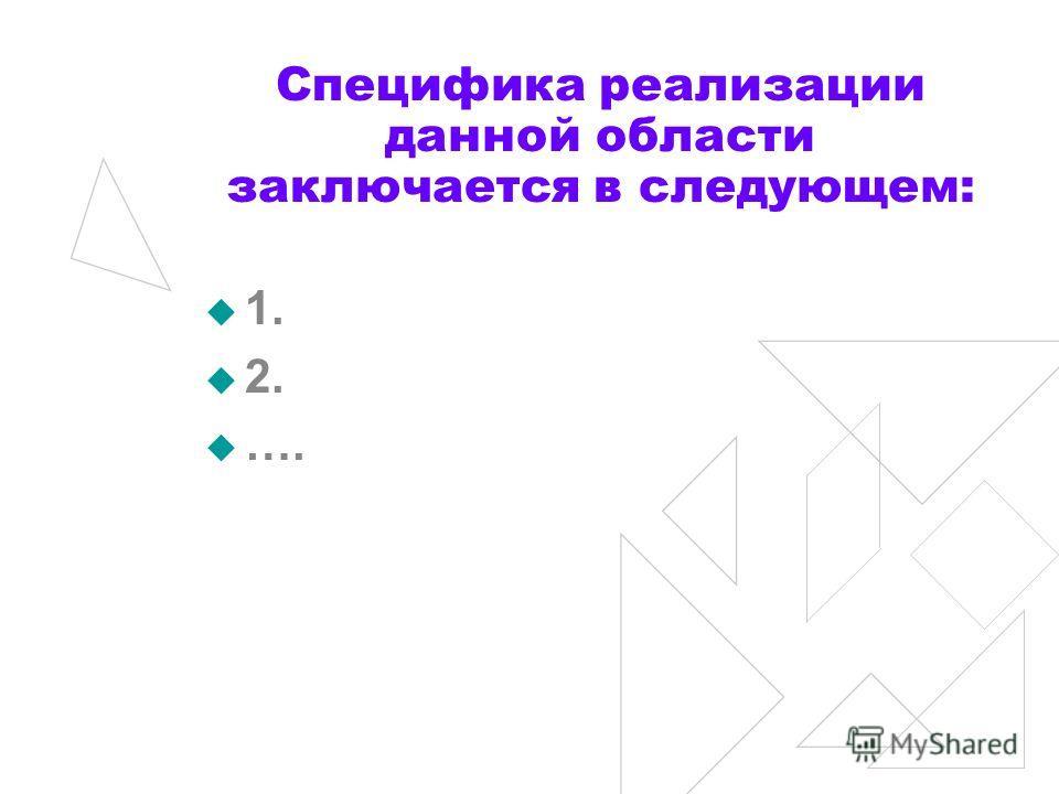 Специфика реализации данной области заключается в следующем: 1. 2. ….