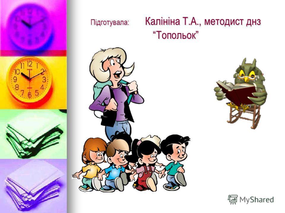 Підготувала: Калініна Т.А., методист днз Топольок