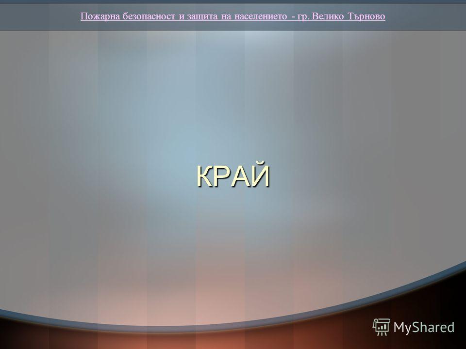 Пожарна безопасност и защита на населението - гр. Велико ТърновоКРАЙ