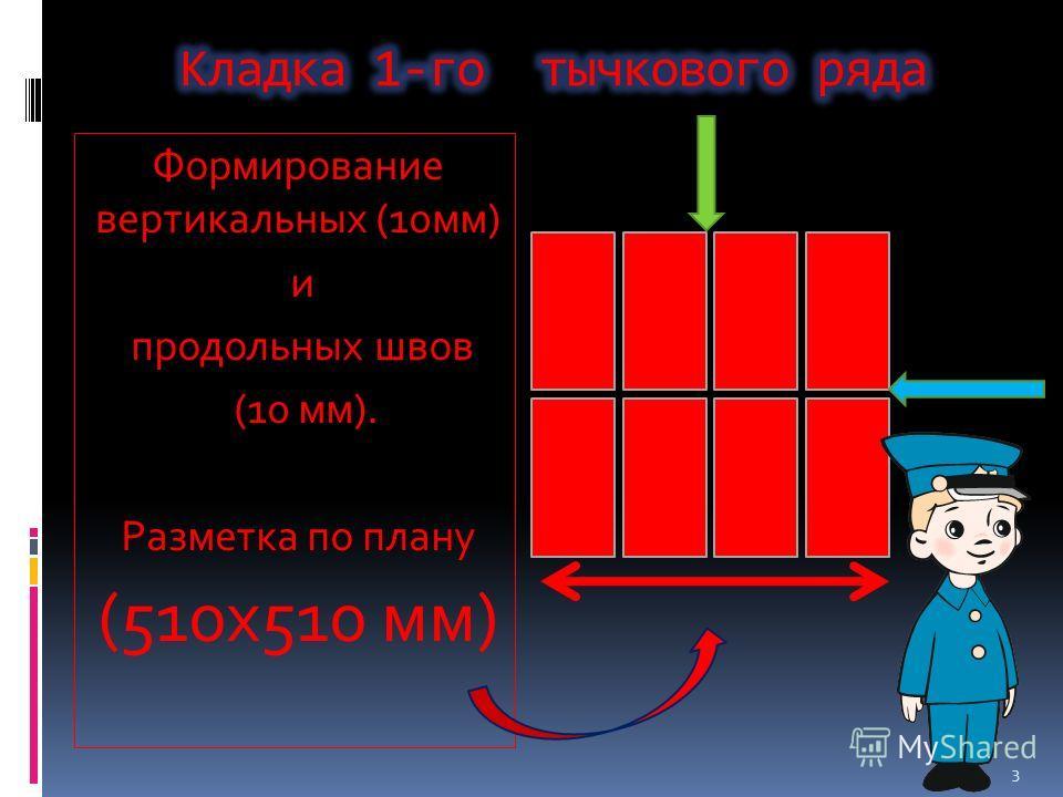 Формирование вертикальных (10мм) и продольных швов (10 мм). Разметка по плану (510х510 мм) 3