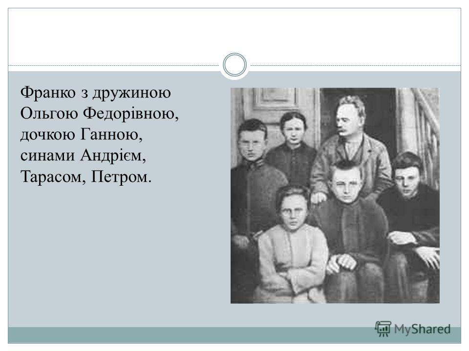 1886 р. – одруження з вихованкою інституту шляхетних дівчат, прогресивно настроєною киянкою Ольгою Хоружинською.