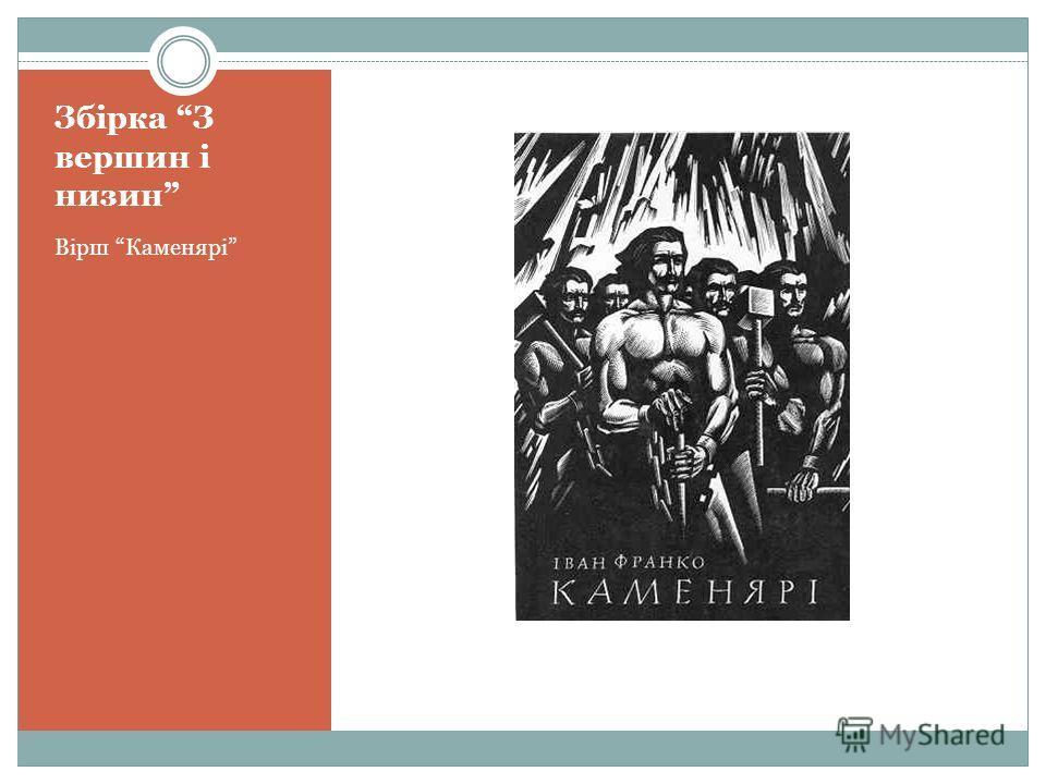 Збірка З вершин і низин Поезія Гімн (Вічний революціонер)