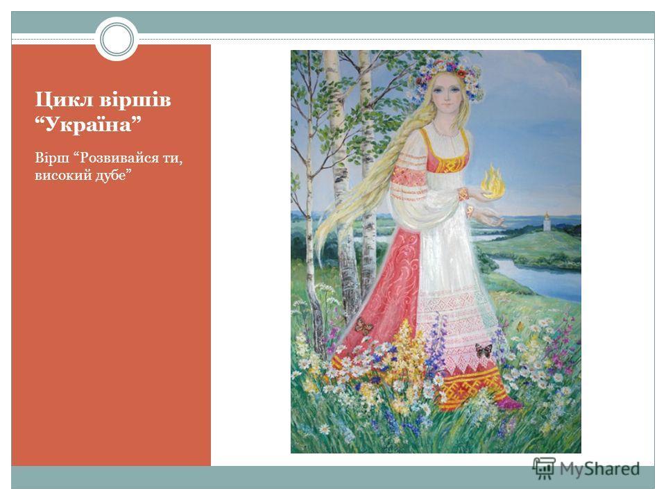 Цикл віршів Україна Вірш Моя любов