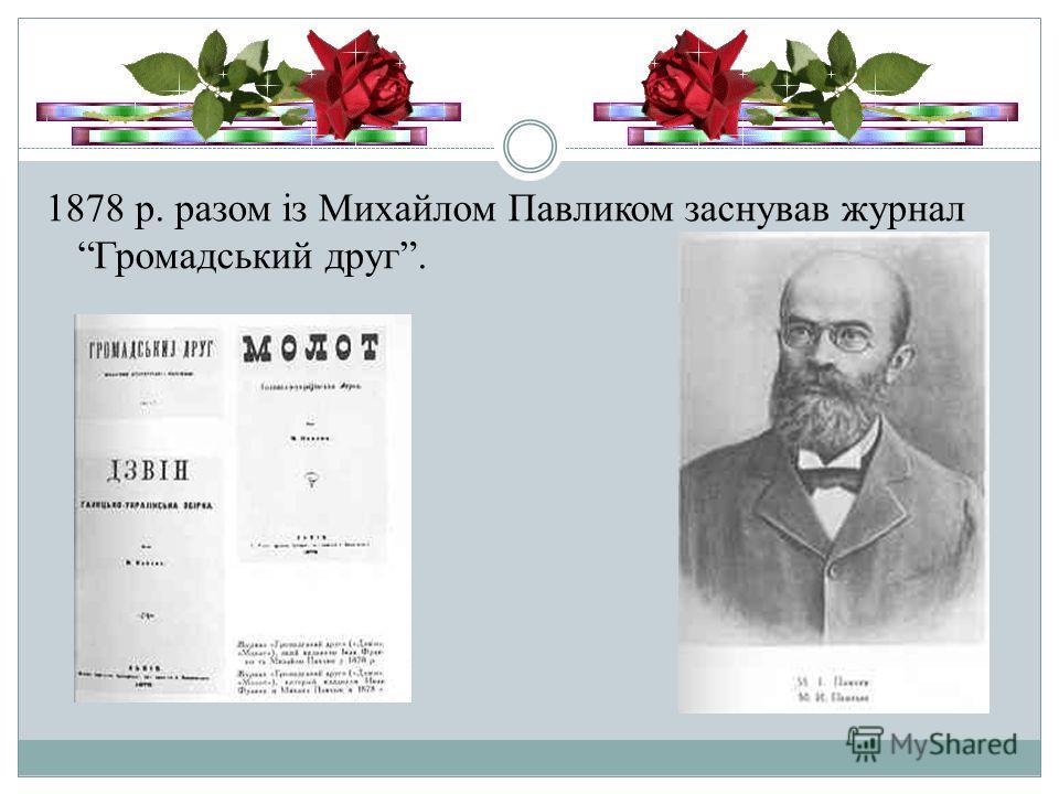 1876 р. – перша збірка Баляди і роскази. 1877 р. – перший арешт, яка стала причиною розриву з Ольгою Рошкевич, нареченою поета.