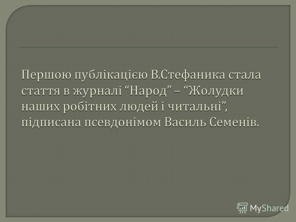 ЛЕСЬ МАРТОВИЧ МАРКО ЧЕРЕМШИНА ВАСИЛЬ СТЕФАНИК