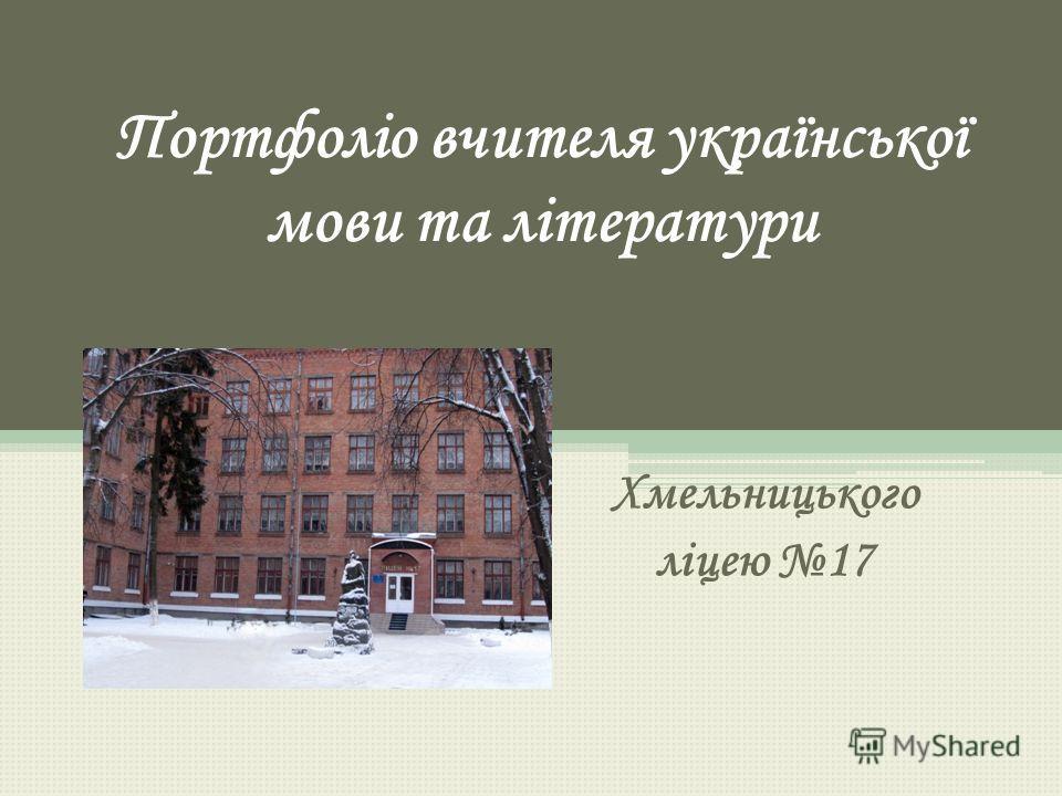 Портфоліо вчителя української мови та літератури Хмельницького ліцею 17