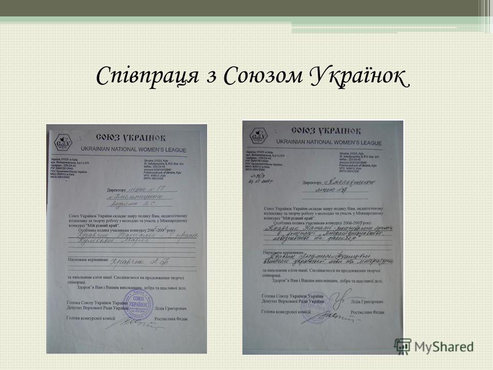 Співпраця з Союзом Українок