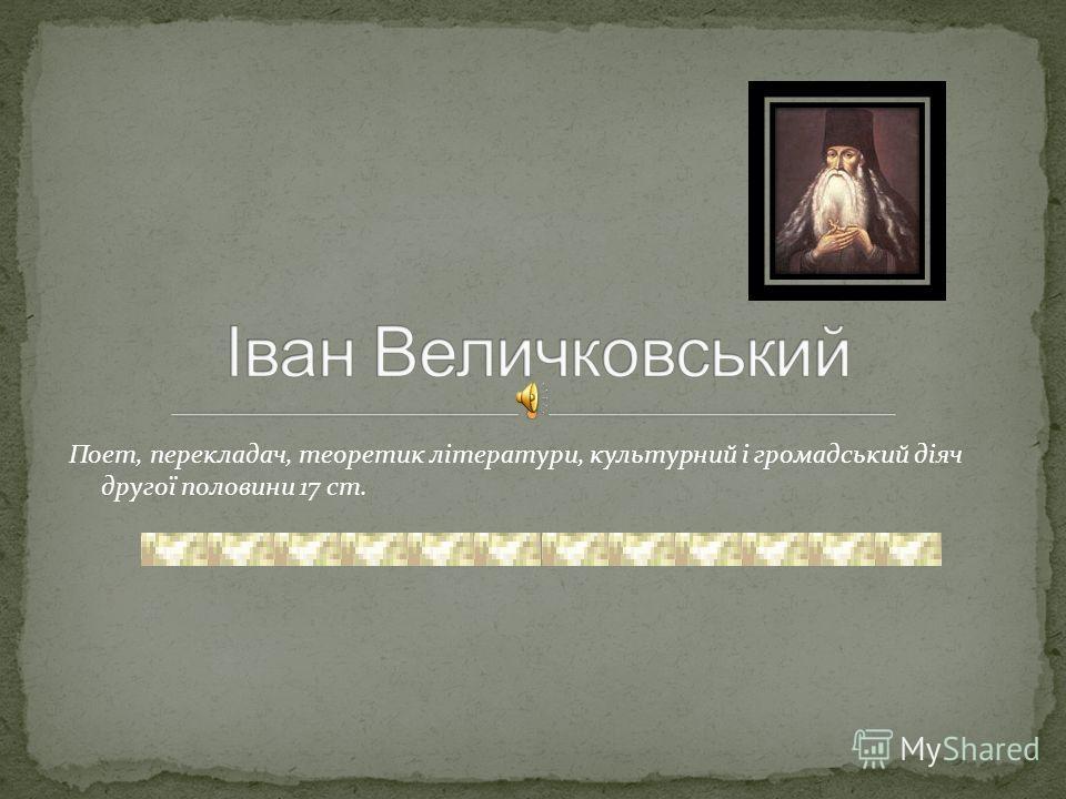Поет, перекладач, теоретик літератури, культурний і громадський діяч другої половини 17 ст.