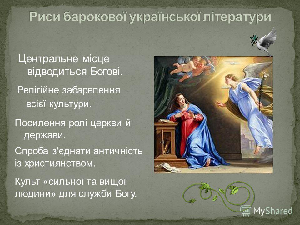 Центральне місце відводиться Богові. Релігійне забарвлення всієї культури. Посилення ролі церкви й держави. Спроба з'єднати античність із християнством. Культ «сильної та вищої людини» для служби Богу.