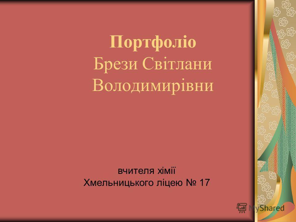 Портфоліо Брези Світлани Володимирівни вчителя хімії Хмельницького ліцею 17