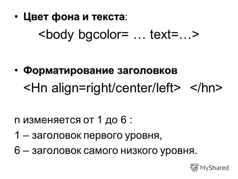 Цвет фона и текстаЦвет фона и текста: Форматирование заголовковФорматирование заголовков n изменяется от 1 до 6 : 1 – заголовок первого уровня, 6 – заголовок самого низкого уровня.
