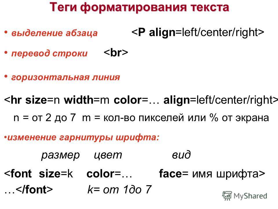 Теги форматирования текста выделение абзаца перевод строки горизонтальная линия n = от 2 до 7 m = кол-во пикселей или % от экрана изменение гарнитуры шрифта: размер цвет вид … k= от 1до 7