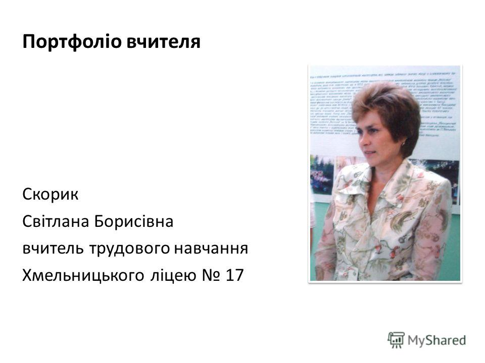 Портфоліо вчителя Скорик Світлана Борисівна вчитель трудового навчання Хмельницького ліцею 17