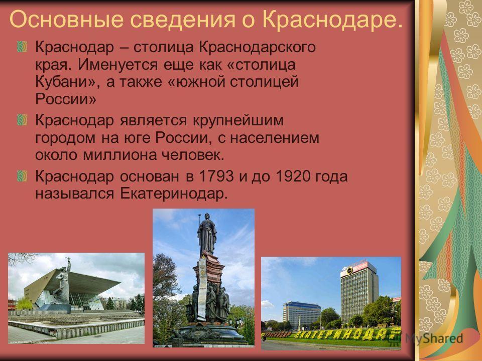 ++ Мой город - Краснодар! Хоменко Максим mister_maxim@mail.ru Skype: maxirazum