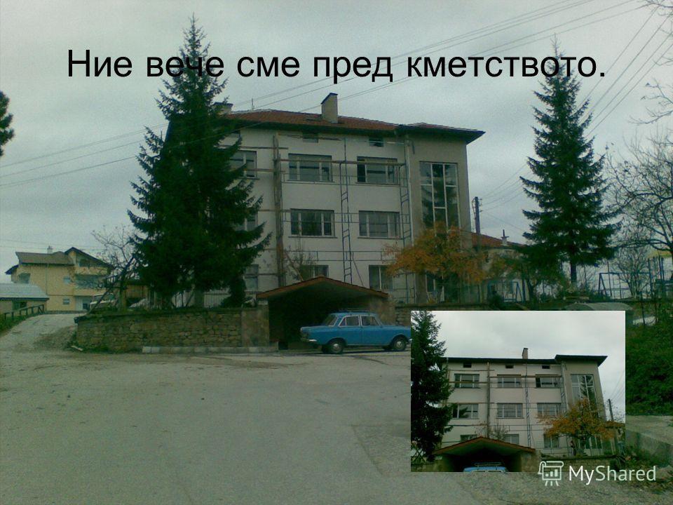 Ние започваме нашата разходка от училището. То се нарича Христо Ботев.То е основно училище от 1 до 8 клас.Сградата е голяма и има също спортна зала.Там децата тренират- тенис,баскетбол и футбол.