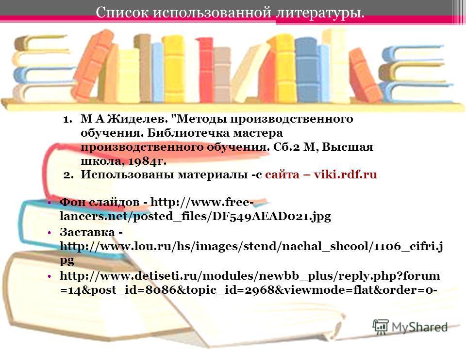 Список использованной литературы. 1.М А Жиделев.