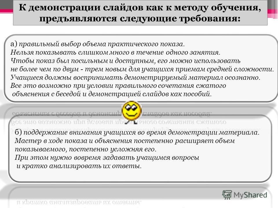 К демонстрации слайдов как к методу обучения, предъявляются следующие требования: