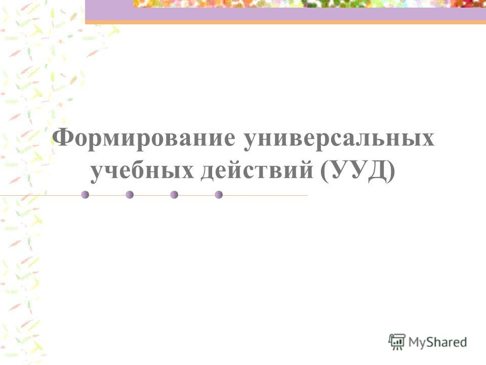 Формирование универсальных учебных действий (УУД)