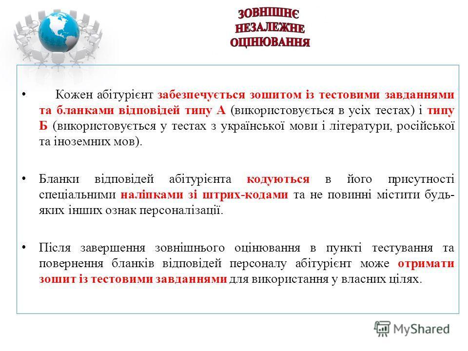 Кожен абітурієнт забезпечується зошитом із тестовими завданнями та бланками відповідей типу А (використовується в усіх тестах) і типу Б (використовується у тестах з української мови і літератури, російської та іноземних мов). Бланки відповідей абітур