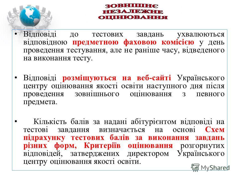 Відповіді до тестових завдань ухвалюються відповідною предметною фаховою комісією у день проведення тестування, але не раніше часу, відведеного на виконання тесту. Відповіді розміщуються на веб-сайті Українського центру оцінювання якості освіти насту