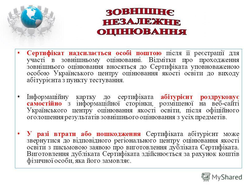 Сертифікат надсилається особі поштою після її реєстрації для участі в зовнішньому оцінюванні. Відмітки про проходження зовнішнього оцінювання вносяться до Сертифіката уповноваженою особою Українського центру оцінювання якості освіти до виходу абітурі