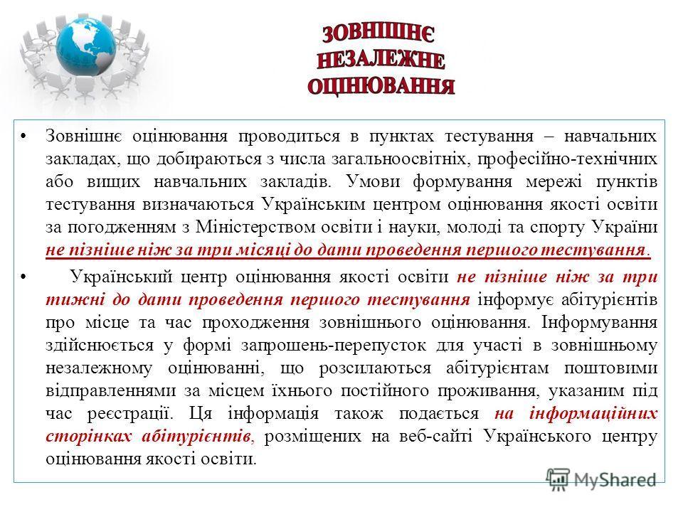 Зовнішнє оцінювання проводиться в пунктах тестування – навчальних закладах, що добираються з числа загальноосвітніх, професійно-технічних або вищих навчальних закладів. Умови формування мережі пунктів тестування визначаються Українським центром оціню