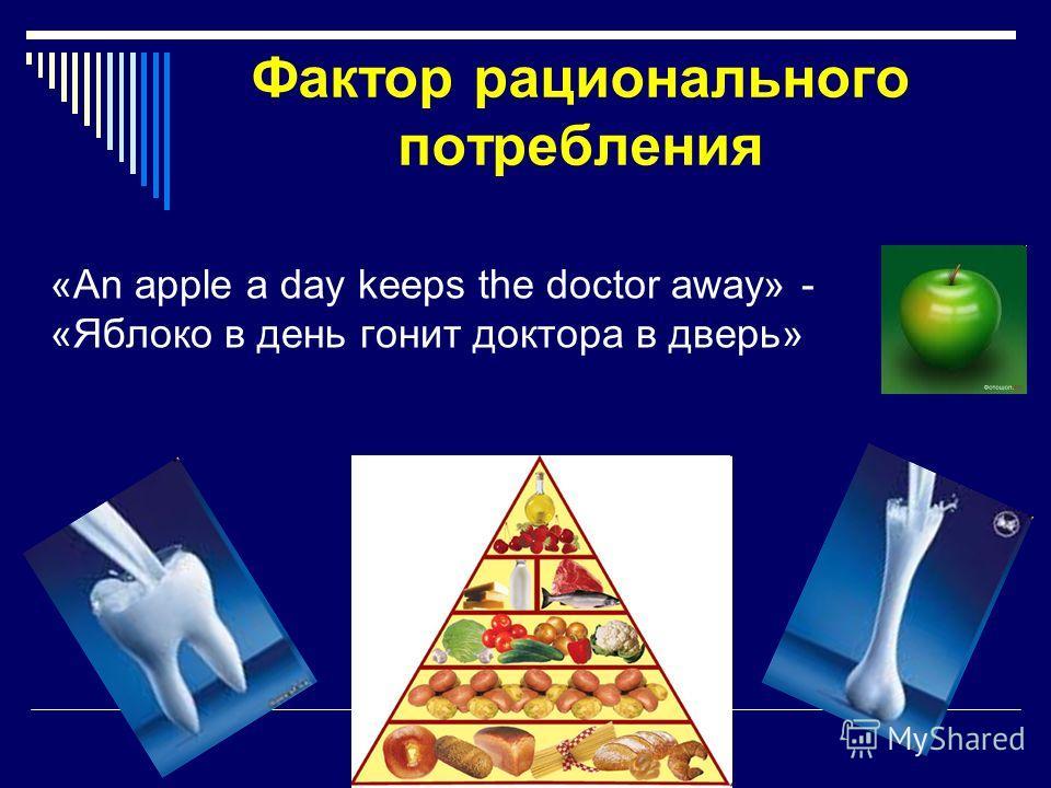 Фактор рационального потребления «An apple a day keeps the doctor away» - «Яблоко в день гонит доктора в дверь»