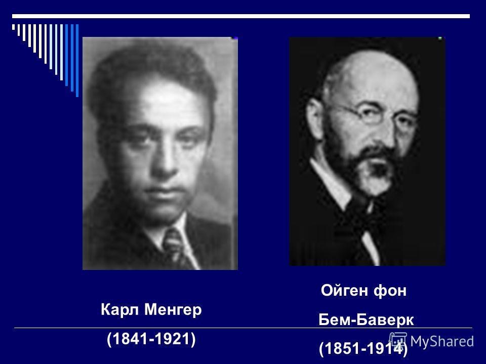 Карл Менгер (1841-1921) Ойген фон Бем-Баверк (1851-1914)