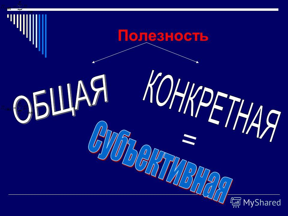 Полезность =