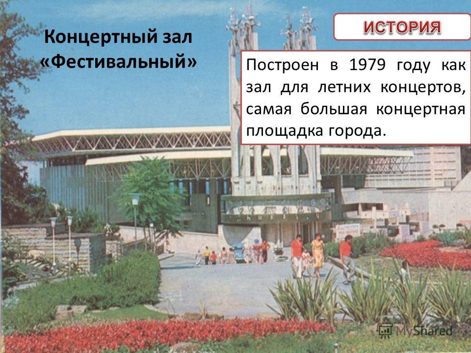 Построен в 1979 году как зал для летних концертов, самая большая концертная площадка города. Концертный зал «Фестивальный»