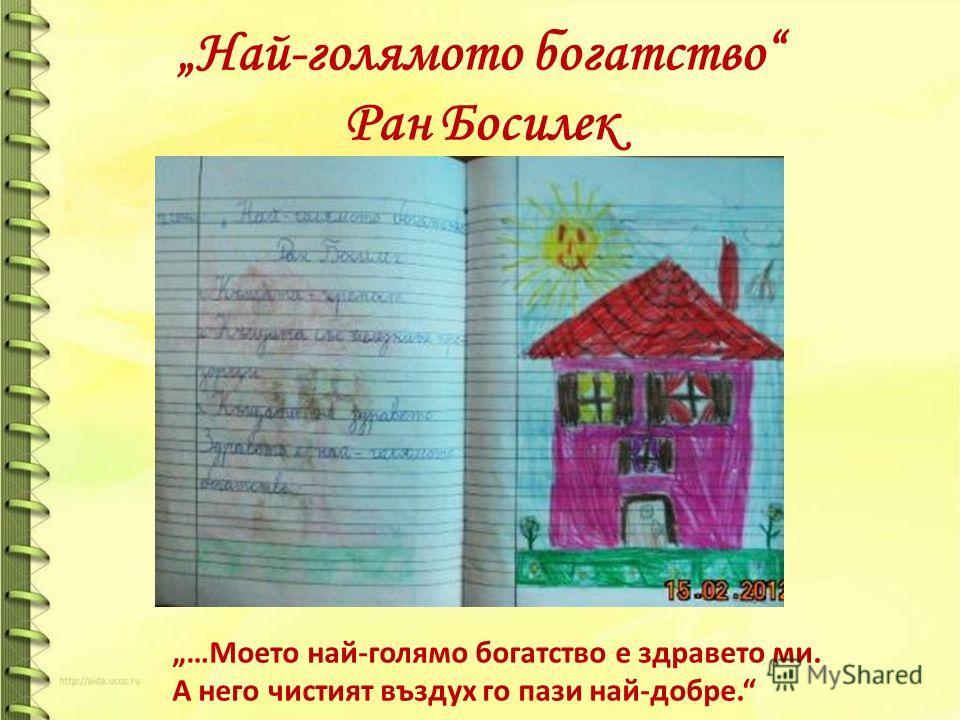 Най-голямото богатство Ран Босилек …Моето най-голямо богатство е здравето ми. А него чистият въздух го пази най-добре.