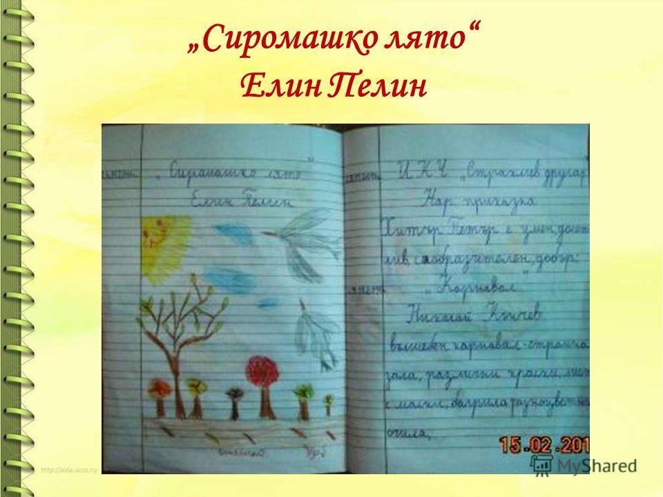 Сиромашко лято Елин Пелин