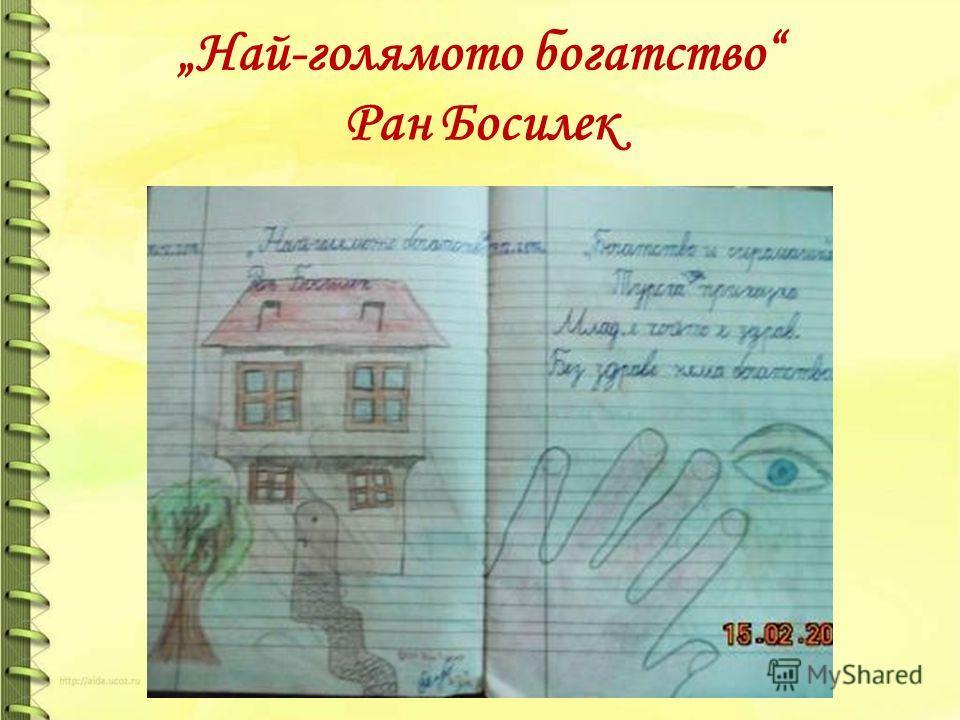 Най-голямото богатство Ран Босилек