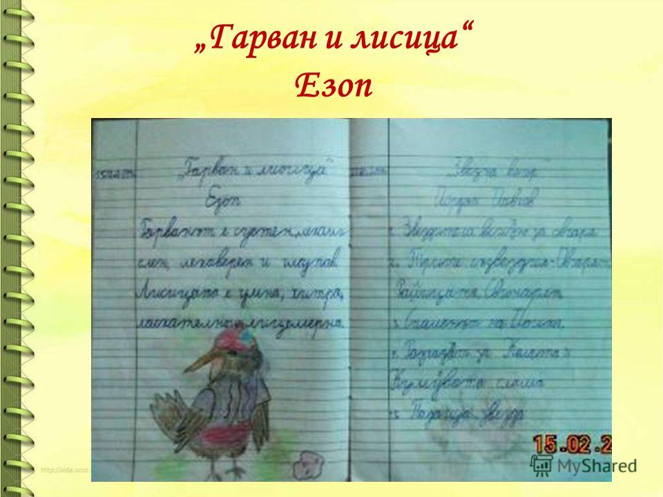 Гарван и лисица Езоп