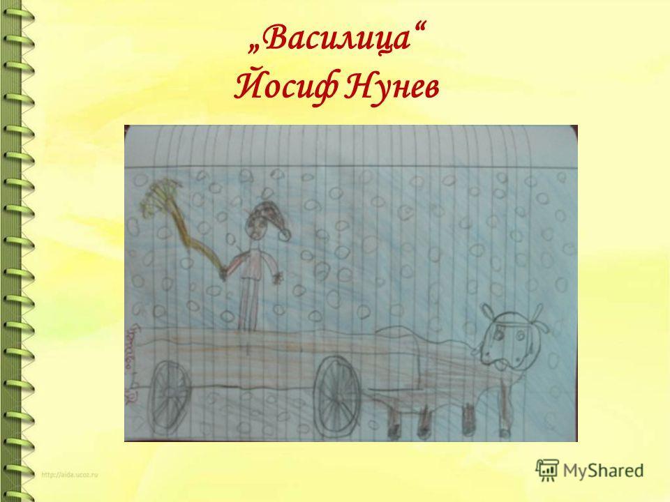 Василица Йосиф Нунев