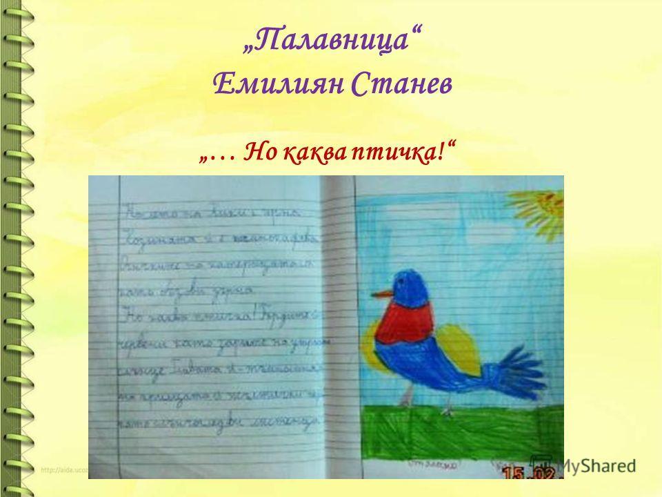 Палавница Емилиян Станев … Но каква птичка!
