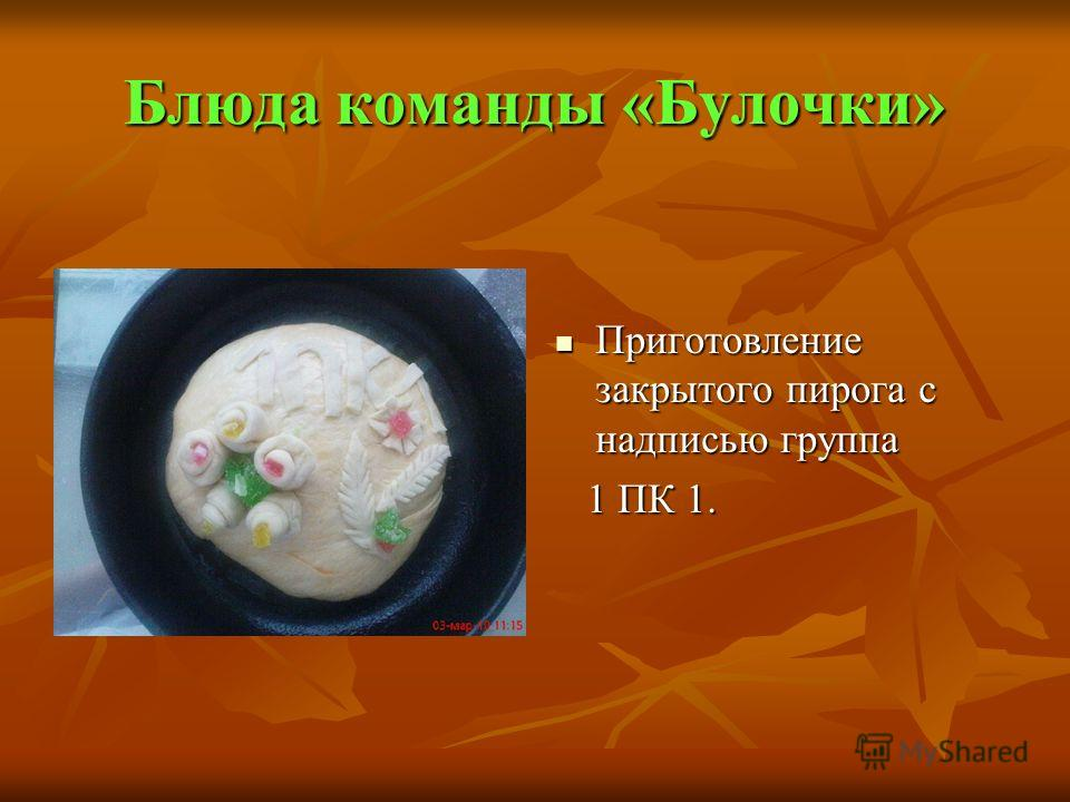 Блюда команды «Булочки» Приготовление закрытого пирога с надписью группа Приготовление закрытого пирога с надписью группа 1 ПК 1. 1 ПК 1.