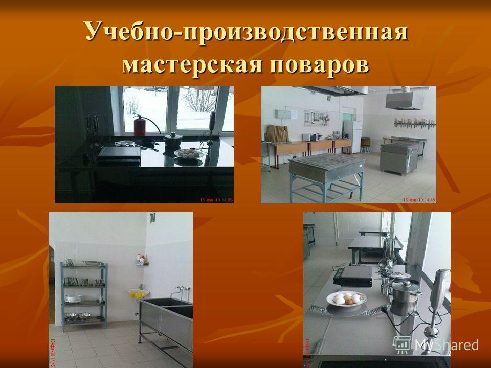 Учебно-производственная мастерская поваров