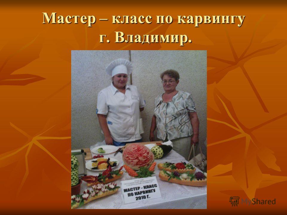 Мастер – класс по карвингу г. Владимир.