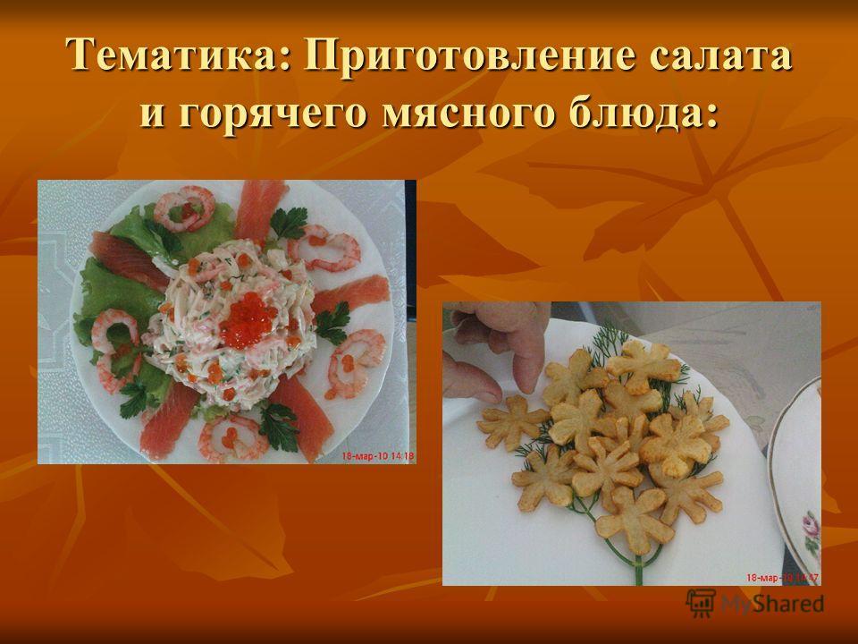 Тематика: Приготовление салата и горячего мясного блюда: