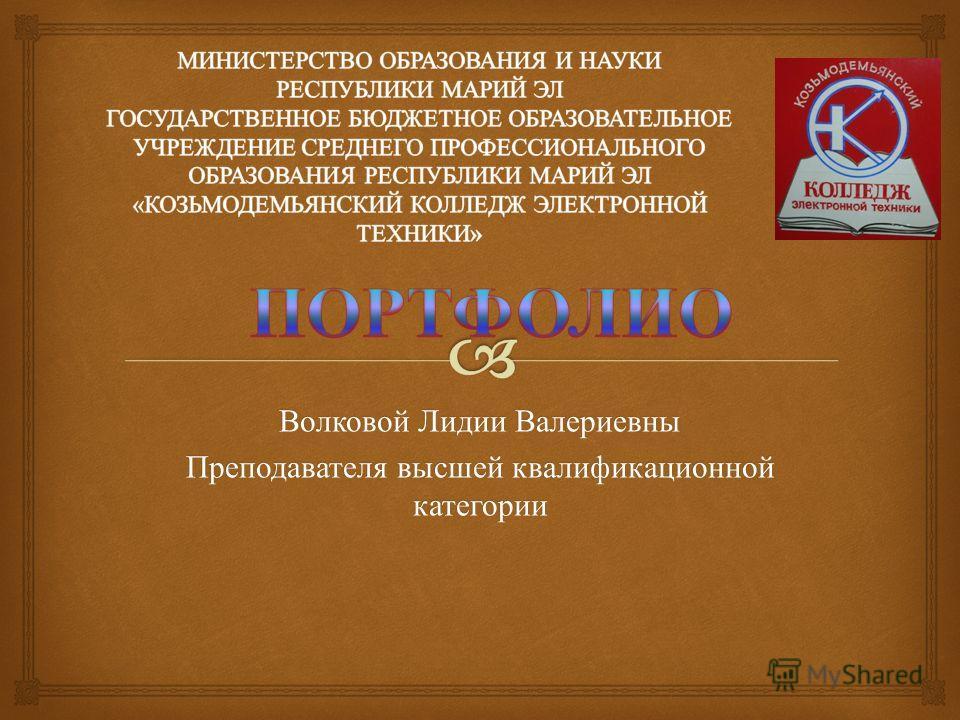 Волковой Лидии Валериевны Преподавателя высшей квалификационной категории
