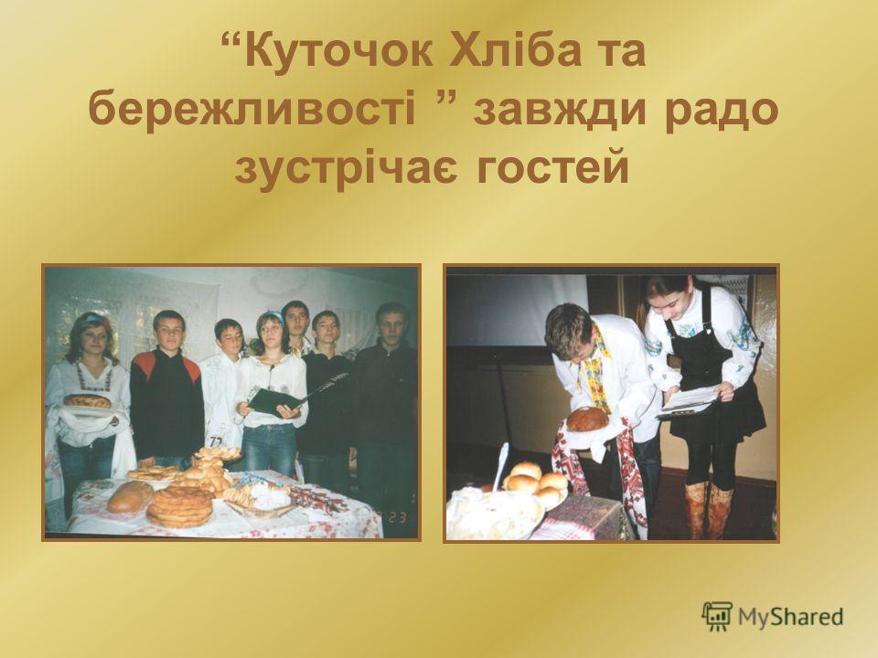 Куточок Хліба та бережливості завжди радо зустрічає гостей