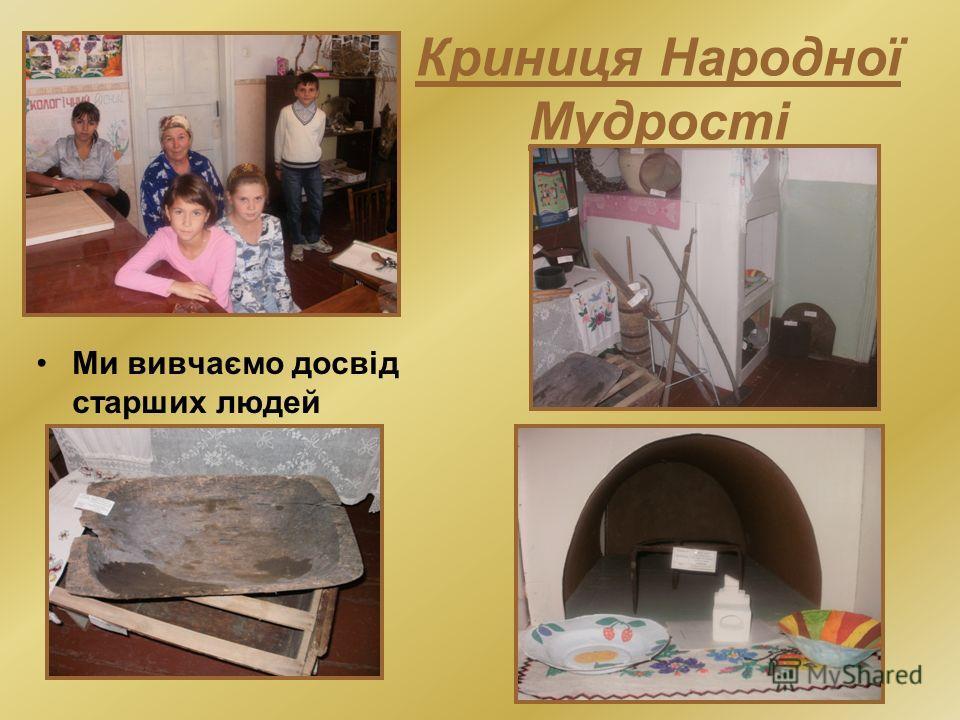 Криниця Народної Мудрості Ми вивчаємо досвід старших людей