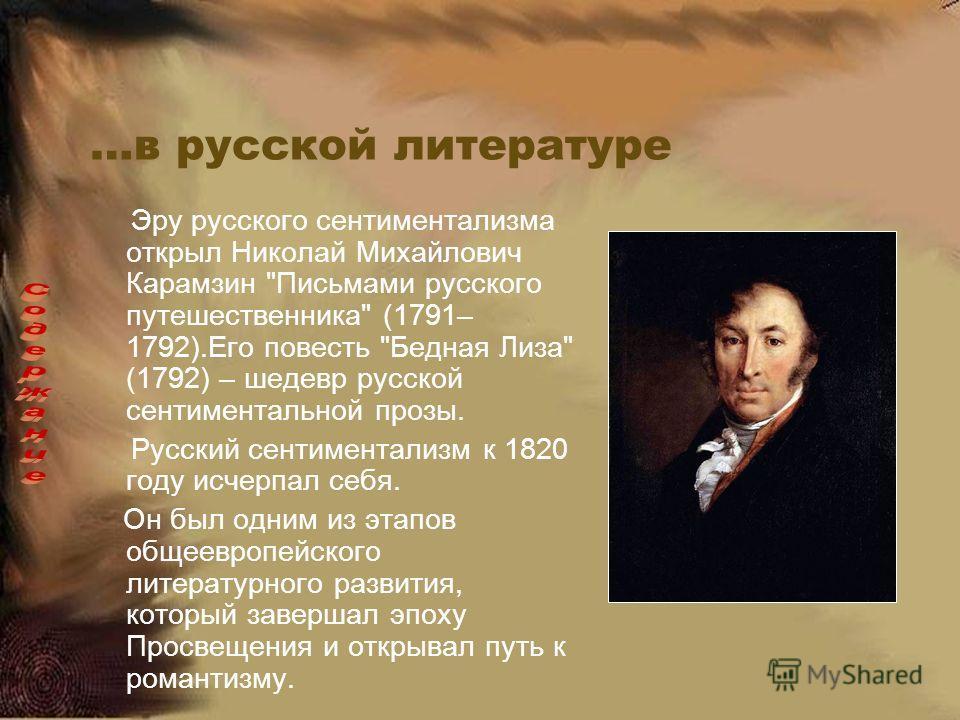 …в русской литературе Эру русского сентиментализма открыл Николай Михайлович Карамзин