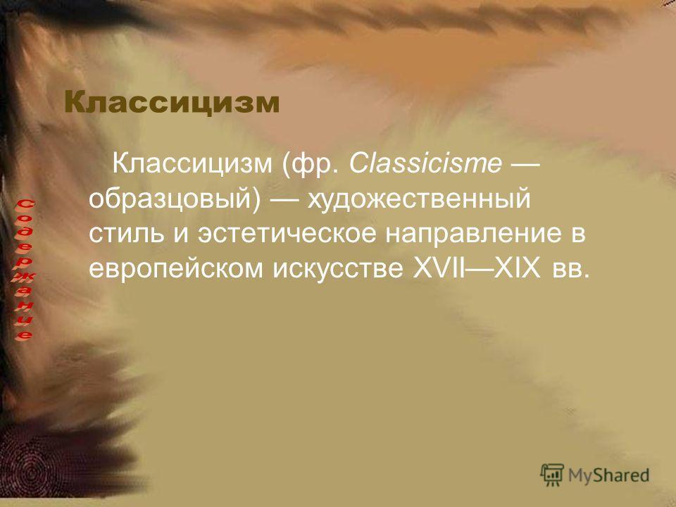 Классицизм Классицизм (фр. Classicisme образцовый) художественный стиль и эстетическое направление в европейском искусстве XVIIXIX вв.