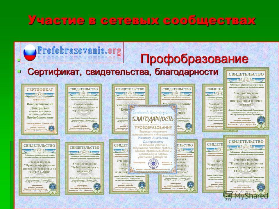 Участие в сетевых сообществах Профобразование Профобразование Сертификат, свидетельства, благодарности Сертификат, свидетельства, благодарности
