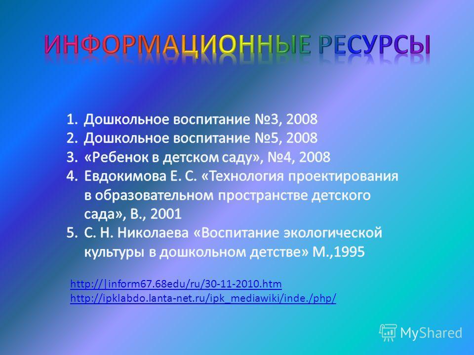 http://|inform67.68edu/ru/30-11-2010.htm http://ipklabdo.lanta-net.ru/ipk_mediawiki/inde./php/