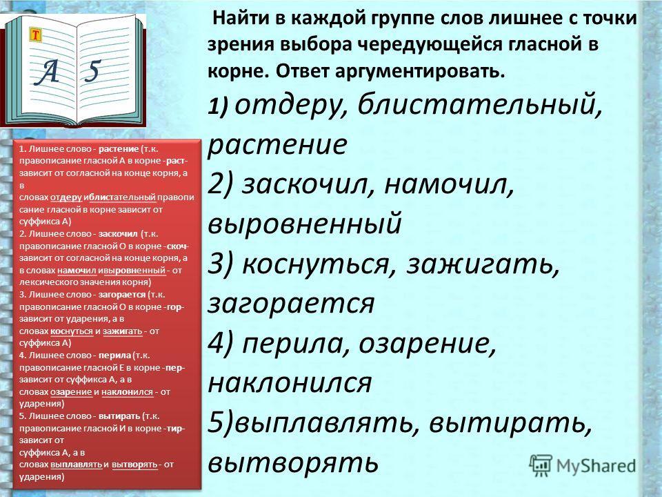 1. Распределить слова в 4 группы: 1 группа - слова, в которых правописание чередующейся гласной в корне зависит от ударения; 2 группа - слова, в которых правописание чередующейся гласной в корне зависит от согласной на конце корня; 3 группа - слова,